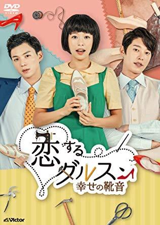 BS-TBS「恋するダルスン~幸せの靴音~」第11-15話あらすじ:黄色い花~ライバル!予告動画