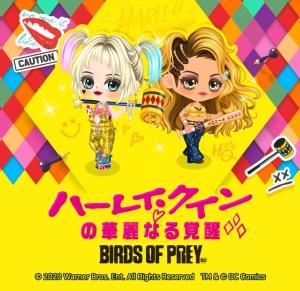 映画『ハーレイ・クインの華麗なる覚醒 BIRDS OF PREY』×LINEプレイ コライベント実施