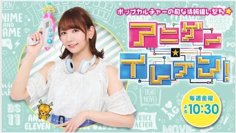 『アニゲー☆イレブン!』4月から和氣あず未が3代目MCでリニューアル、初回ゲストは鬼頭明里。
