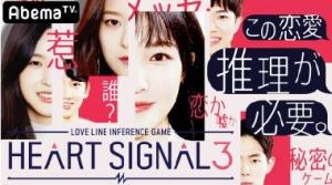 この恋、推理が必要?韓国恋愛バラエティ「HEART SIGNAL3」AbemaTVで4/1独占配信開始<br/>