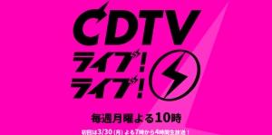 「CDTVライブ!ライブ!」初回4時間生ライブ|謎だらけのシンガーUru「テセウスの船」主題歌TV初披露