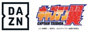 DAZNでサッカーアニメ「キャプテン翼」の配信決定、1日2話ずつ全52話毎日配信<br/>