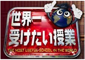 『パラサイト』ポン・ジュノ監督が「世界一受けたい授業」でオススメの日本映画ベスト3を発表!