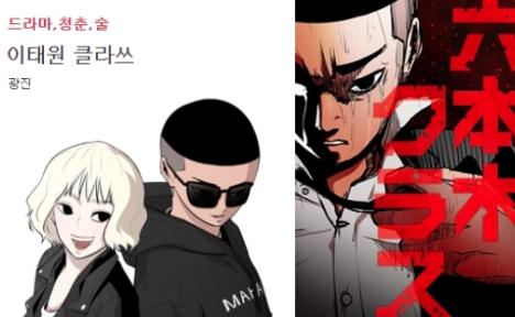 韓国ドラマ 原作漫画「梨泰院クラス」、日本版「六本木クラス」を無料で読む|梨泰院はソウルの六本木?