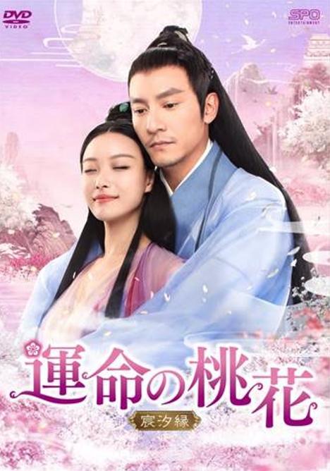 チャン・チェン主演中国ラブ史劇「運命の桃花~宸汐縁~」7/3DVDリリース決定