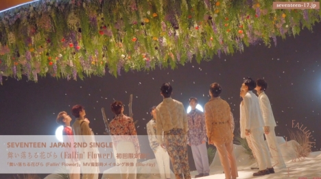 SEVENTEEN「舞い落ちる花びら (Fallin' Flower)」MVメイキングダイジェスト映像公開<br/>
