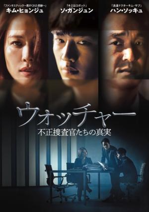 ソ・ガンジュン、ハン・ソッキュらとジャンルものに挑戦「ウォッチャー 不正捜査官たちの真実」5/8先行レンタル開始