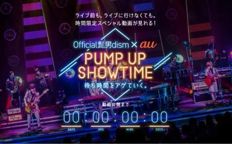 Official髭男dism 2020ツアー初日までウェブ初公開のライブ動画3曲分公開