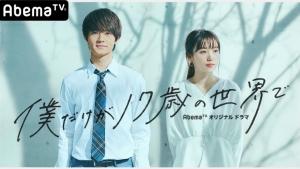 「僕だけが17歳の世界で」SEVENTEEN「Smile Flower」ドラマオリジナルダイジェストムービー解禁