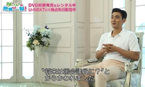 将来は国会議員?SJメンバーも太鼓判「ダーリンは危機一髪!」シウォン 撮り下ろしインタビュー映像公開