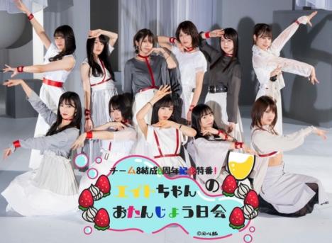 AKB48 チーム8結成6周年記念特番「エイトちゃんのおたんじょう日会」4/3独占無料生配信