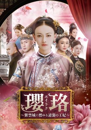 中国史劇「瓔珞<エイラク>~紫禁城に燃ゆる逆襲の王妃~」BS12で4/29スタート|第1話無料配信で先取り