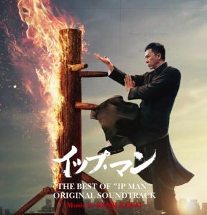 ドニー・イェン主演『イップ・マン』シリーズOSTベスト盤5/6日本初シリース決定