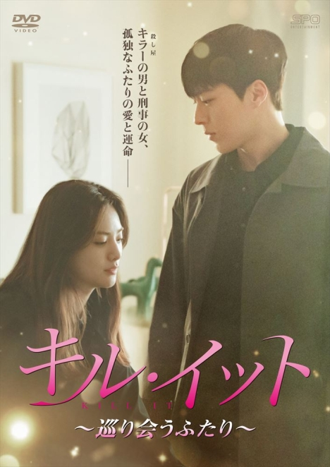 チャン・ギヨン主演「キル・イット~巡り会うふたり~」日本版予告動画公開、6/3リリース決定<br/>