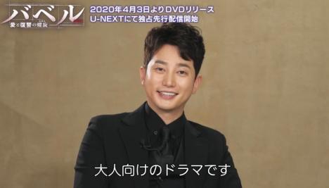 「バベル~」は激しいメロドラマ|パク・シフ、誕生日に日本ファンへ動画でアピール