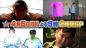テレ朝5日ゴールデン2時間SP|ロンドンハーツ 「輝く!日本ドッキリスター大賞!!」予告動画