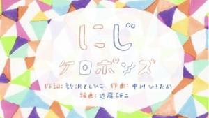 誕生から30年!ケロポンズが歌う名曲「にじ」のアニメーションMVついに解禁!