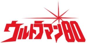 円谷プロ、「ウルトラマン80」TV初放送40周年を迎え毎週1話、全50話無料配信