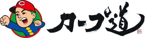 広島東洋カープファン応援番組「カープ道」を全国に配信開始