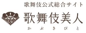 松竹、3月公演中止の歌舞伎座「三月大歌舞伎」など無料配信