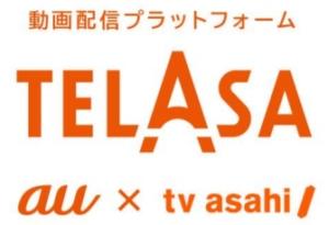 テレビ朝日とauが設立、定額動画配信「TELASA(テラサ)」 7日スタート