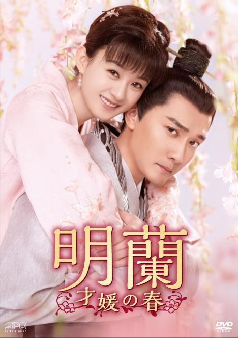 総視聴回数124億回越「明蘭~才媛の春~」6月発売・レンタル開始決定|予告動画で先取り