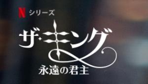Netflixで配信開始「ザ・キング:永遠の君主」初回からイ・ミンホの魅力炸裂!第1話あらすじと見どころ