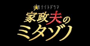 「家政夫のミタゾノ」初回は24日、4作目にして松岡昌宏・伊野尾慧らがJUMP主題歌で初ダンス!第1話予告動画