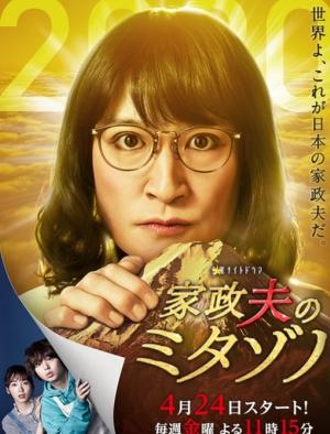 「家政夫のミタゾノ」第2話は、松岡昌宏が即席チャーシューで秘密を暴く!第1話ネタバレと第2話予告動画