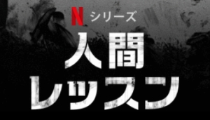韓国ドラマ「人間レッスン」Netflixで配信開始|主演は梨泰院クラスの次男キム・ドンヒ、あらすじと見どころ