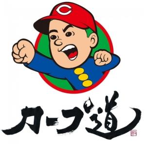 広島東洋カープ応援番組「カープ道」のゲストに、チュートリアル徳井義実がリモートで出演