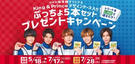 King & Princeデザインケース入りぷっちょ5本セットが当たるキャンペーン5/18スタート!