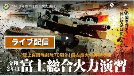 陸上自衛隊「富士総合火力演習」を5月23日ライブ配信を実施