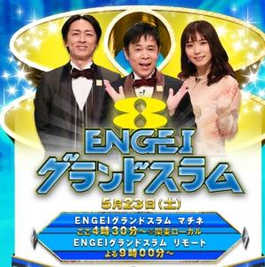 こんな時は、笑ってストレス発散だ!23日「ENGEIグランドスラムリモート」が番組初の2部構成でオンエア