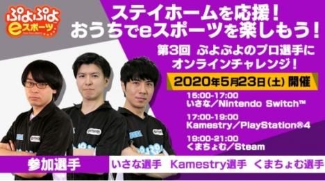 「ぷよぷよeスポーツ」プロ選手と対戦イベント5月23日開催!