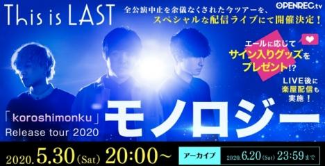 新世代邦ロックバンド「This is LAST」が5/30初のオンラインSPライブ配信!