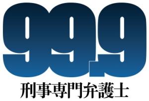 嵐・松本潤×香川照之×榮倉奈々「99.9-刑事専門弁護士-特別篇」5/31から放送!特別メッセージも放送