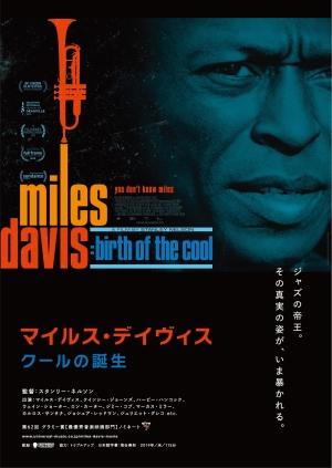 カリスマ・トランペット奏者、マイルス・デイヴィスを描いたドキュメンタリー映画の日本公開が決定!