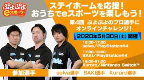 セガは、5月30日(土)、第4回目の「ぷよぷよのプロ選手にオンラインチャレンジ!」を開催することを発表した。