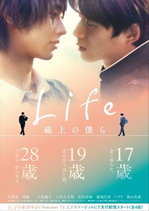 宮川大聖の新曲「ラストアンビエント」が白洲迅主演ドラマ「Life 線上の僕ら」の主題歌に決定