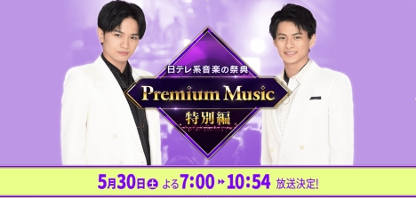 """30日「Premium Music」が""""特別編""""として帰ってくる!MCの中島健人と平野紫耀が緊急生出演!"""