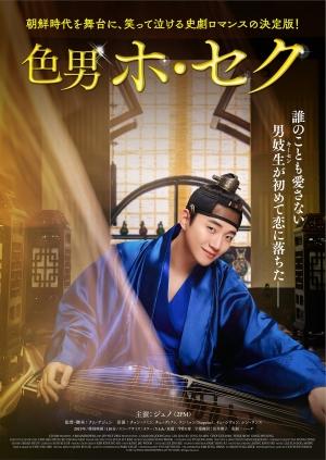 【速報】『色男ホ・セク』6月5日(金)公開決定!ジュノ(2PM)がイケメン・ジゴロに!