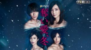 三浦翔平、今度は「奪い愛、冬 傑作選」で嫉妬に狂う!ドロキュン劇場30日より再放送