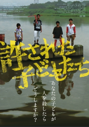 6月1日劇場公開、内藤瑛亮監督『許された子どもたち』加害者少年と少女の恋編予告動画解禁!
