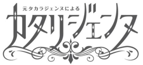 元タカラジェンヌ24名がボイスドラマ「カタリジェンヌ」10作品6月1日配信スタート