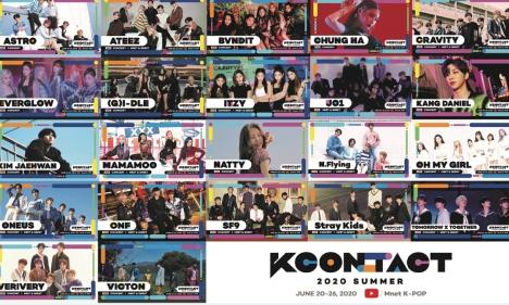 『KCON:TACT 2020 SUMMER』コンサートラインナップ22 組追加決定!PR動画公開中