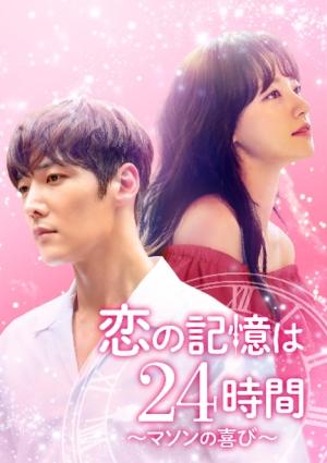7月、BS11に韓国ドラマ「恋の記憶は24時間」「刑務所のルールブック」再登場!予告動画とあらすじ