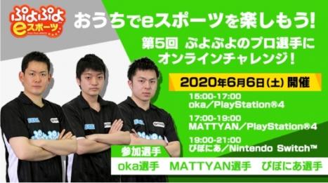セガは、6月6日(土)第5回目の「ぷよぷよのプロ選手にオンラインチャレンジ!」を開催