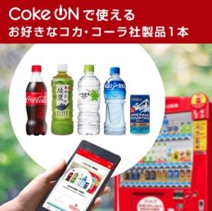 「白華(はっか)の姫」DVD好評リリース記念で好きなコカ・コーラ社製品1本が当たるTwitterキャンペーン実施