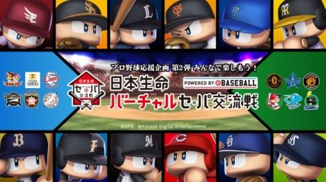 """プロ野球""""バーチャル""""セ・パ交流戦 powered by eBASEBALL 開催決定!"""